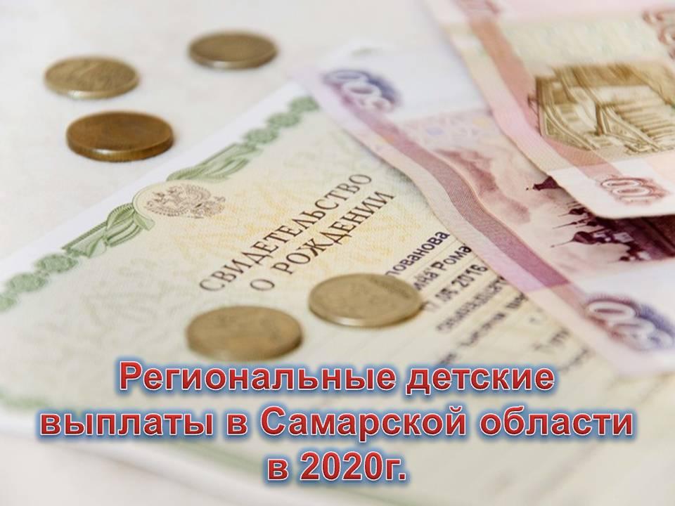 региональные-выплаты-2020