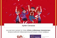 Степанов-Артём